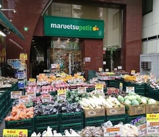 マルエツ プチ 本郷二丁目店の画像1