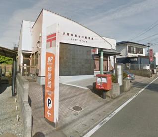 久留米東合川郵便局の画像1