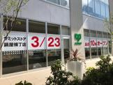 【3/23オープン】サミットストア 鍋屋横丁店