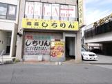 しちりん津田沼店