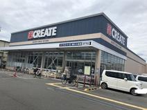 クリエイトSD(エス・ディー) 寒川小谷店