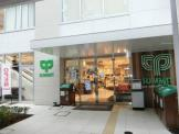 サミット鍋屋横丁店