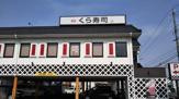 無添 くら寿司 倉敷浜ノ茶屋店