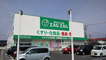 ZAG ZAG (ザグザグ) 花の街店の画像1