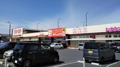 ダイレックス 総社東店の画像1