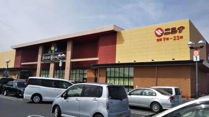 ニシナフードバスケット 総社東店の画像1