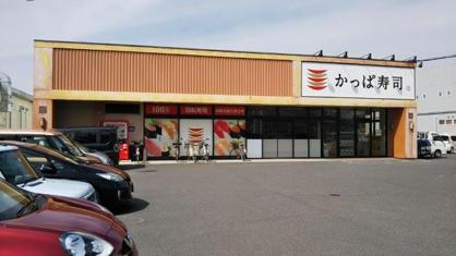 かっぱ寿司 総社店の画像1