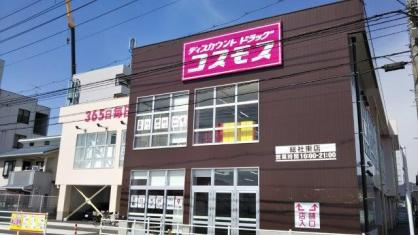ディスカウントドラッグコスモス 総社東店の画像1