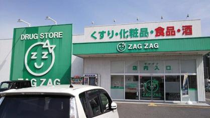 ZAG ZAG(ザグザグ) 総社中央店の画像1