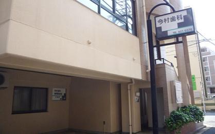 今村歯科医院の画像1