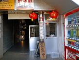 中華料理知味観