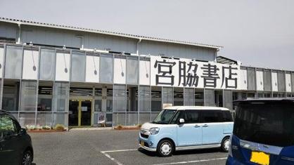 宮脇書店総社店の画像1