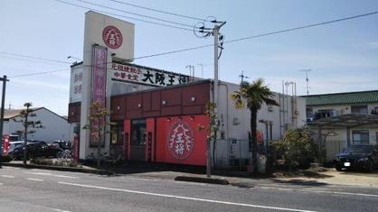 大阪王将 総社店の画像1