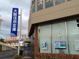 大阪信用金庫和泉支店