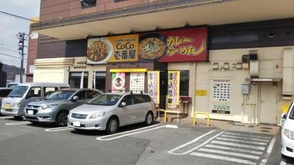 カレーハウスCoCo壱番屋 倉敷中庄店の画像1