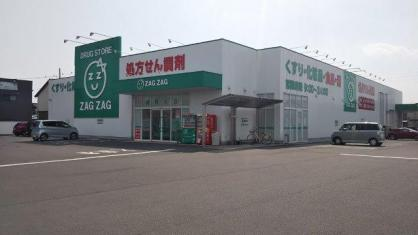 ZAG ZAG(ザグザグ) 中庄店の画像1