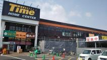 HOME CENTER TIME(ホームセンタータイム) 中庄店