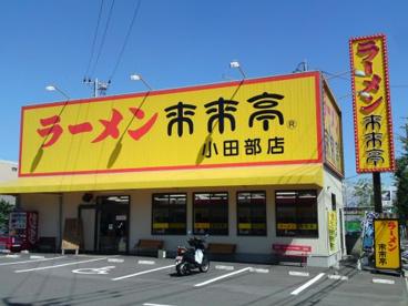 来来亭小田部店の画像1