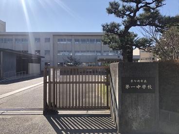 茅ヶ崎市立第一中学校の画像1