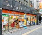渋谷三郵便局