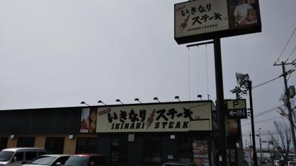 いきなりステーキ倉敷店の画像1