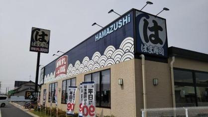 はま寿司 倉敷水江店の画像1