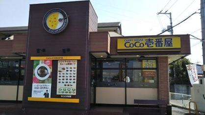カレーハウスCoCo壱番屋 倉敷沖店の画像1