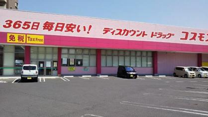 ディスカウントドラッグコスモス 倉敷駅前店の画像1