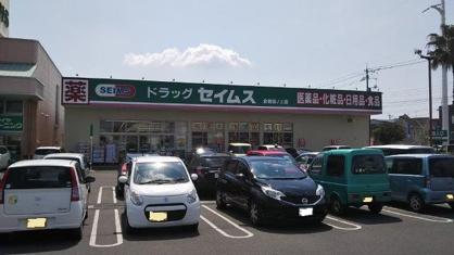 ドラッグセイムス田ノ上店の画像1