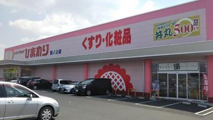 スーパードラッグひまわり田ノ上店の画像1
