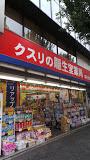 龍生堂薬局東新宿店の画像1