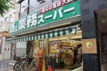 業務スーパー 新宿大久保店の画像1