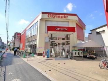 Olympic(オリンピック) 北新宿店の画像1