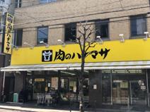 肉のハナマサ 根岸店
