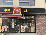 すき家 東高円寺駅前店