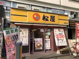 株式会社松屋フーズ 東高円寺店