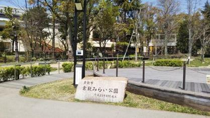 倉敷みらい公園の画像1