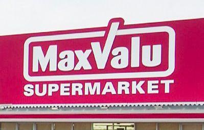 Maxvalu(マックスバリュ) 牛田店の画像1