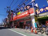 くすりの福太郎 成増店