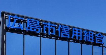 広島市信用組合 戸坂支店の画像1
