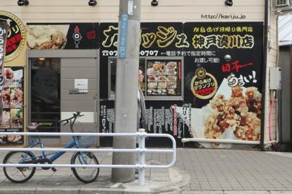 カリッジュ神戸湊川店の画像1
