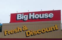 藤三Big House(ビッグハウス) 黒瀬店
