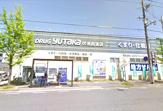 ドラッグユタカ 伏見西浦店