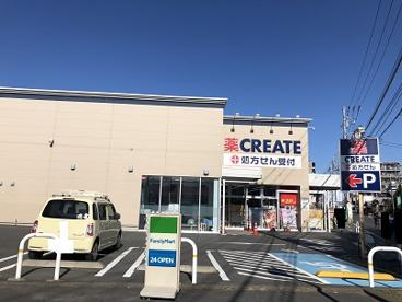 クリエイトSD(エス・ディー) 茅ケ崎東海岸北店の画像1