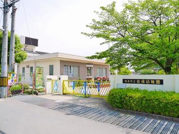 奈良市立佐保幼稚園の画像3
