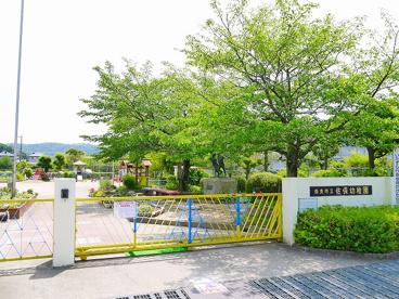 奈良市立佐保幼稚園の画像5