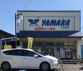 SUPER MARKET YAMAKA(スーパーマーケットやまか) 江の島店の画像1