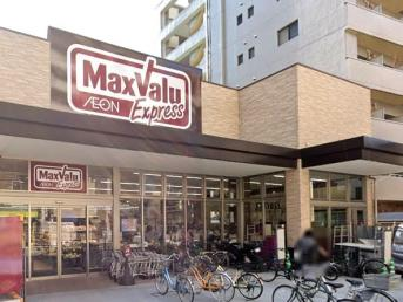 Maxvalu Express(マックスバリュエクスプレス) 大濠店の画像1