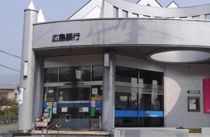 広島銀行安芸府中支店の画像1