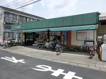 生活協同組合ユーコープ 菅店の画像1